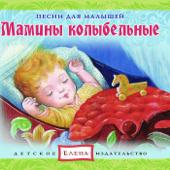 Как по морю-морю - Детское издательство