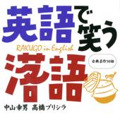 RAKUGO In English Vol.1