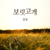 [Download] 보릿고개 (New) MP3