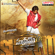 Supreme (Original Motion Picture Soundtrack) - EP - Sai Karthik