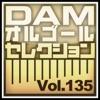 DAMオルゴールセレクション Vol.135