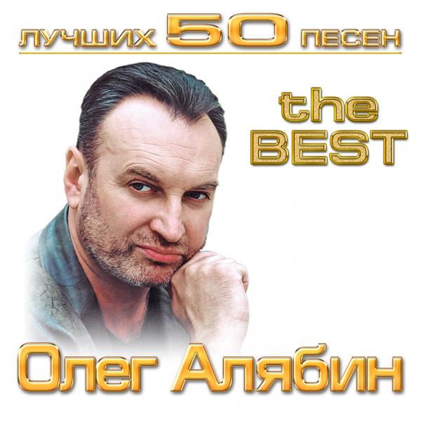 На этой странице вы можете бесплатно скачать песню олег алябин - журавли в формате mp3, а также слушать ее онлайн.