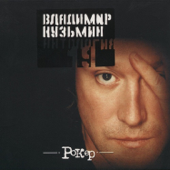Vladimir Kuzmin - Антология 19: Рокер