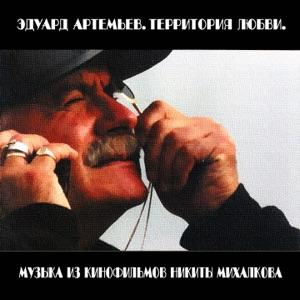 Территория любви (Музыка из кинофильмов Никиты Михалкова)
