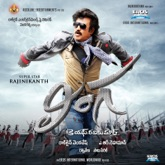 Lingaa (Telugu) (Original Motion Picture Soundtrack) - EP