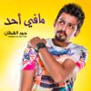 Mafi Ahad - Hamad Al Qattan mp3