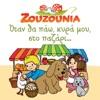 Zouzounia - Otan Tha Pao Kyra Mou Sto Pazari Album