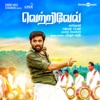Vetrivel (Original Motion Picture Soundtrack)