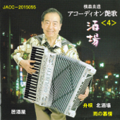 Mukashi no namae de deteimasu by Accordion