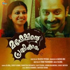 Maheshinte Prathikaaram (Original Motion Picture Soundtrack) - EP