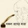 Amar Sokol Roser Dhara - Shaoni Mitra