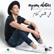 Fi Galbi Kalam - EP - Ayman Alatar - Ayman Alatar