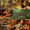 Iraivi Original Motion Picture Soundtrack