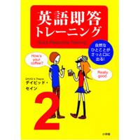 英語即答トレーニング 自然なひとことがさっと口に出る! 2 --(小学館刊)
