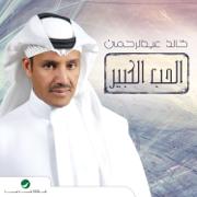 Al Hob Al Kbeer - Khaled Abdul Rahman - Khaled Abdul Rahman