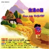 Shinano no kuni ~SONGS from NAGANO