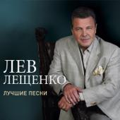 Прощай - Lev Leshchenko