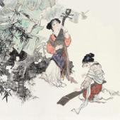 中國民樂精品集, Vol. 1