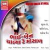 Bhai Ben Chalya Re Mosal