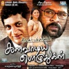 Kalavadiya Pozhudhugal (Original Motion Picture Soundtrack) - EP