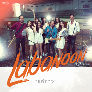 Labanoon - แพ้ทาง
