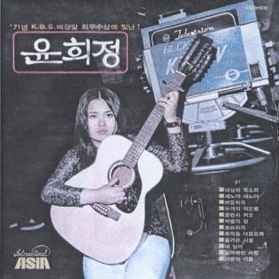 내 님의 목소리 / 세노야 세노야 – 윤희정