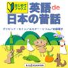 エスター・シリム/佐藤陽子/デイビッド・セイン - 英語de日本の昔話 アートワーク