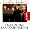 Smyslovye Gallyutsinatsii - Звёзды 3000 artwork