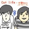 Cat life (mizutama Remix) - Single ジャケット写真