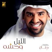 Al Lail Wahsha - Hussain Al Jassmi - Hussain Al Jassmi