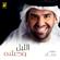 Al Lail Wahsha - Hussain Al Jassmi