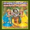 Yasodhamma Nee Kodaku Yedi Bhajana Geethalu Chakka Bhajanalu