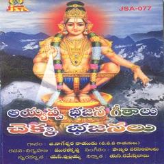 Ayyappa Bhajana Geethalu Chekka Bhajanalu