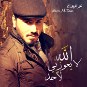 Jenak Bhaeh - Nour Elzein & Ghazwan Al Fahed - Nour Elzein & Ghazwan Al Fahed
