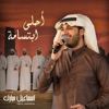 Ahla Ebtesama - Single