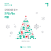 Christmas Carol in Korean Sound - National Gugak Center