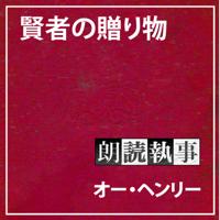 朗読執事~賢者の贈り物~