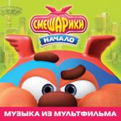 Смешарики - Начало (Музыка из мультфильма)