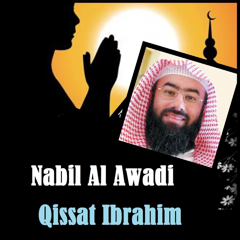Qissat Ibrahim (Quran)