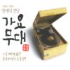 명예의 전당 가요무대 Vol.1 - Various Artists