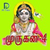 Murugan Vol 4 EP