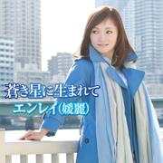 Wasurenaide - Time to Say Goodbye - (Cover) - En - Ray - En - Ray