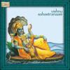 Vishnu Sahastranaam
