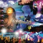 Wu Bai & China Blue - Wanderer's Love Song