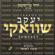 Chosuf - Yaakov Shwekey