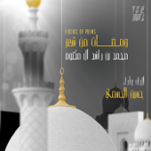 Flashes Of Poems  EP-Hussain Al Jassmi