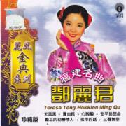 麗風金典系列:福建名曲-鄧麗君 - Teresa Teng - Teresa Teng