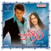 Pokiri (Original Motion Picture Soundtrack) - EP