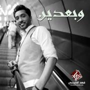Wbaadeen - Fahad Al Kubaisi - Fahad Al Kubaisi