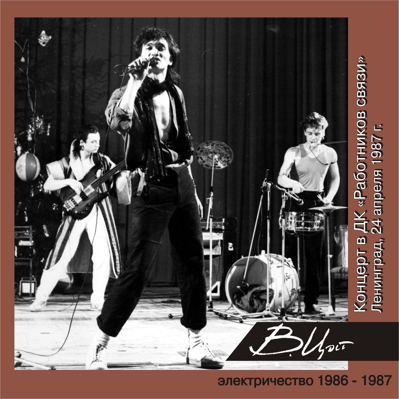 Концерт в ДК Связи (Ленинград, 24 апреля 1987 г.) [Live]